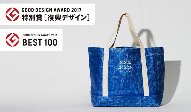 「ブルーシードバッグ」は震災で使用されたブルーシートを悲しい思い出に終わらせたくないという思いのもと、使用済みのブルーシートを洗浄・加工しバッグとして販売した売り上げの一部を熊本県内に寄付をするバッグ。 2017年度グッドデザイン賞を受賞しました。
