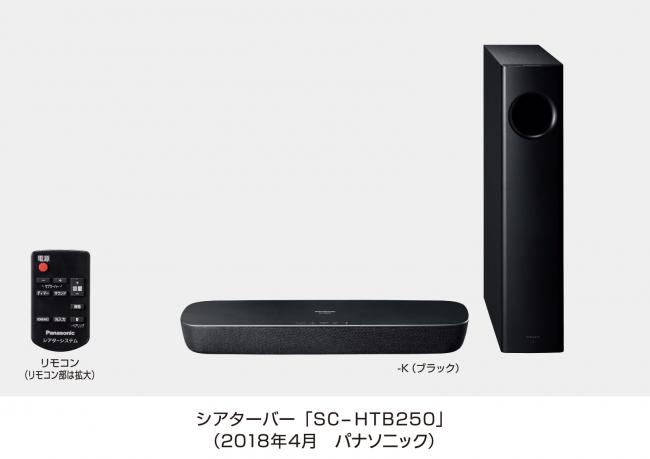 シアターバー「SC-HTB250-K(ブラック)」
