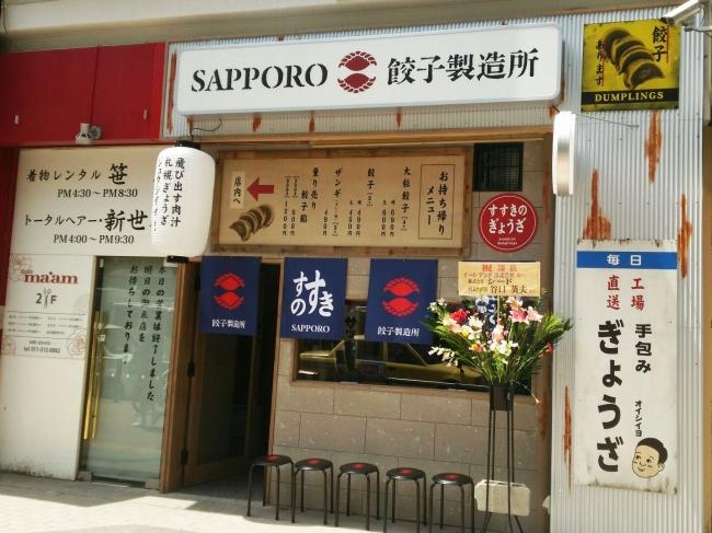 SAPPORO餃子製造所 すすきの店