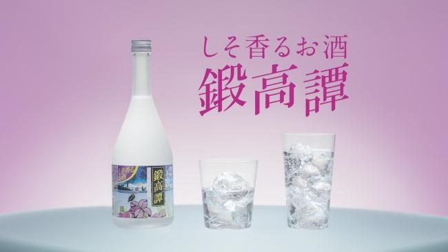 しそ焼酎「鍛高譚」新WEB CM「香り視覚化プロジェクト」より