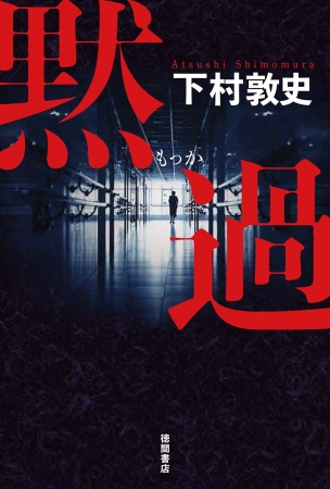 4/21発売「黙過」下村敦史著/徳間書店刊