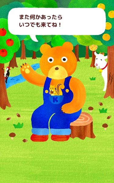 また来るよ、クマさん