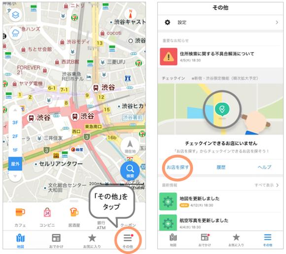 Yahoo! MAP チェックイン機能