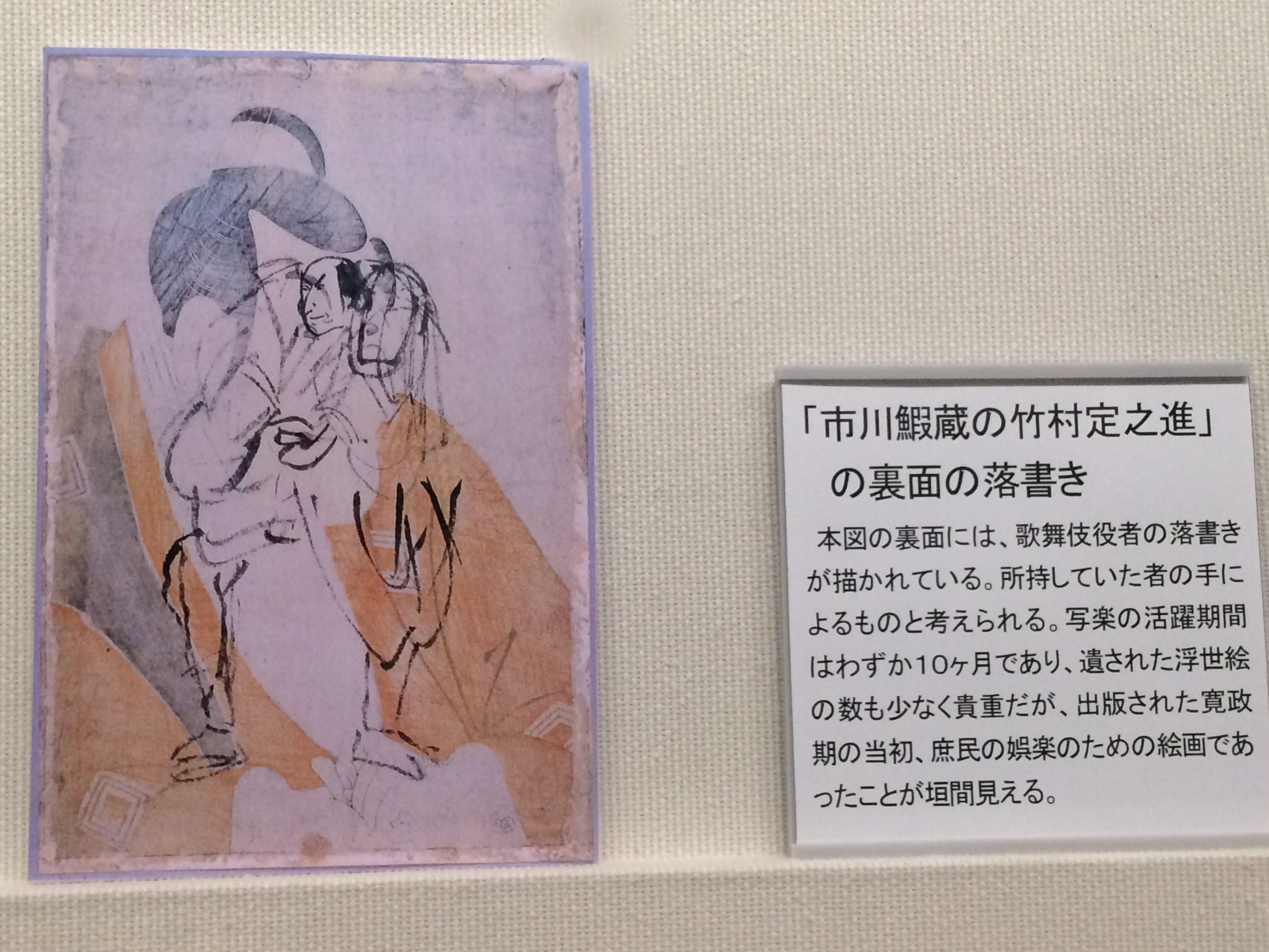 裏の落書きから、浮世絵がいかに庶民の暮らしになじむアートだったかがわかる