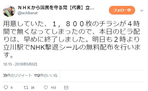 立花孝志のツイート