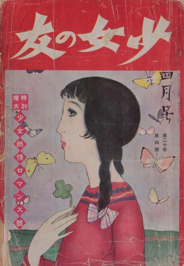 竹久 夢二 『少女の友 4月号』第20巻第4号 1927(昭和2)年