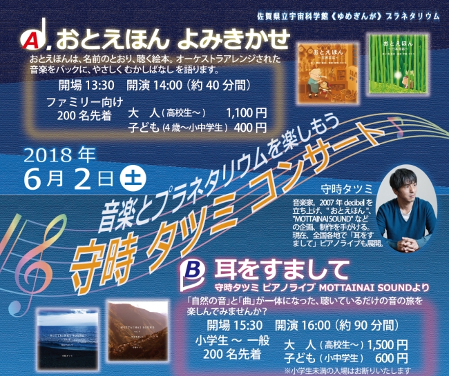 音楽とプラネタリウムを楽しもう『守時タツミコンサート』