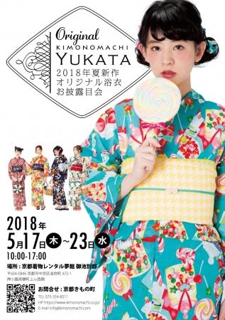 KIMONOMACHI2018新作浴衣披露会は5月17日(木)から23日(水)まで