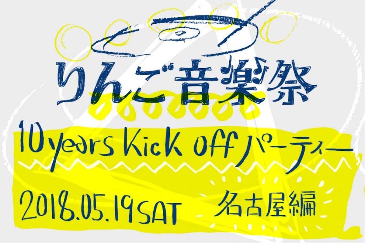 りんご音楽祭 10years Kick Off パーティー 名古屋編