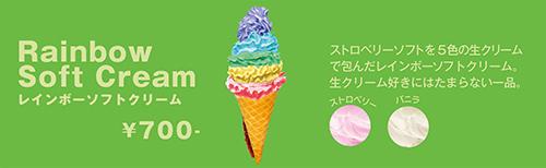 レインボーソフトクリーム
