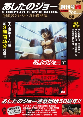 『あしたのジョーCOMPLETE DVD BOOK vol.1』(C)高森朝雄・ちばてつや/TMS