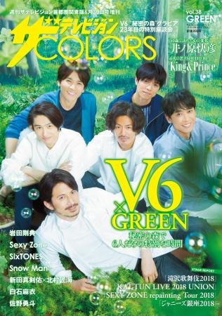 Vol.38:表紙 V6