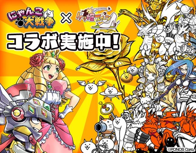 『にゃんこ大戦争』×『ケリ姫スイーツ』コラボ実施中!