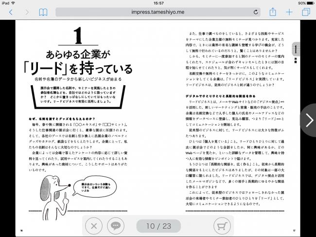 iPadのSafariでの表示イメージ。無料公開ページには以下のQRコードからでもアクセスできます。