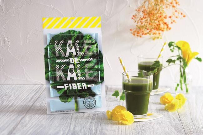 Kale de Kale Fiber_イメージ画像