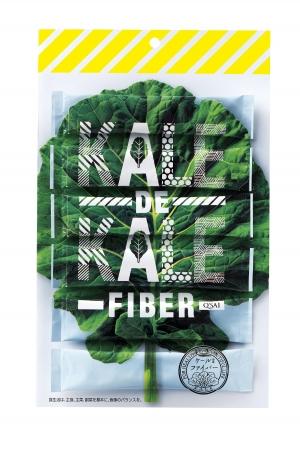 Kale de Kale Fiber_商品画像
