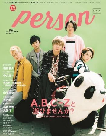 「TVガイドPERSON vol.69」(東京ニュース通信社刊)