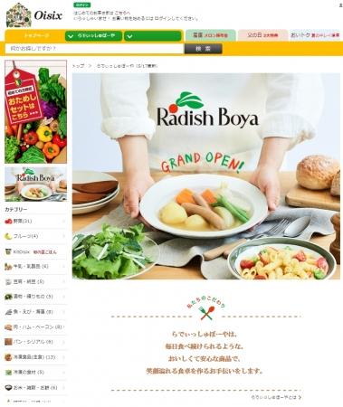 Oisixサイト内「らでぃっしゅぼーや」特設販売サイト