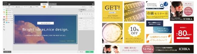 SiGNの操作画面と収録テンプレート