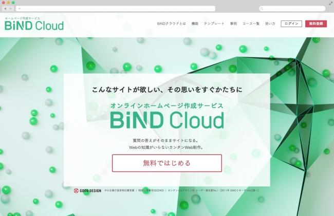 BiNDクラウド サービスサイト