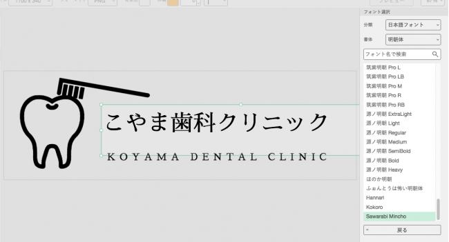 日本語フォントも多数収録