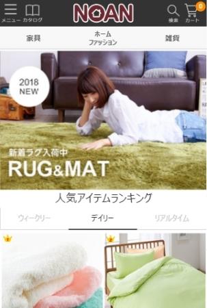 家具通販サイト「NOAN」