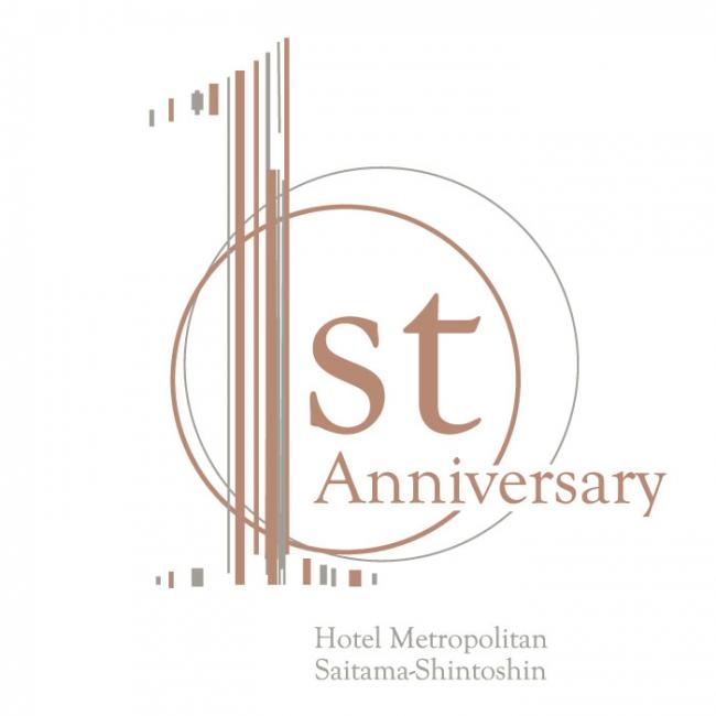 開業1周年記念ロゴ