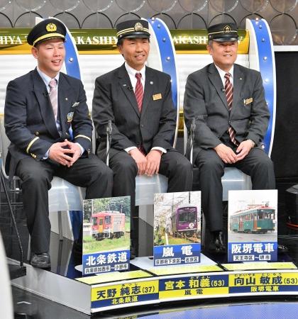 (左から)北条鉄道の天野さん、嵐電の宮本さん、阪堺電車の向山さん。