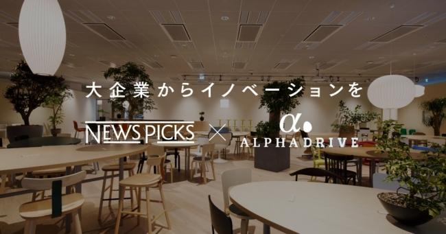 大企業からイノベーションを。NewsPicks×Alphadrive