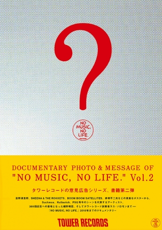 『DOCUMENTARY PHOTO & MESSAGE OF NO MUSIC, NO LIFE.Vol.2』表紙