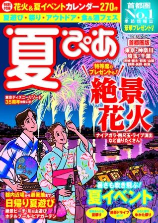 『夏ぴあ 首都圏版』表紙