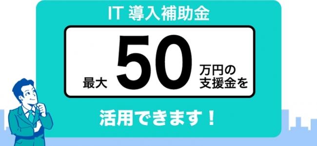 Webクローラを導入いただいたお客様は、1事業者につき最大50万円の補助が活用できます。