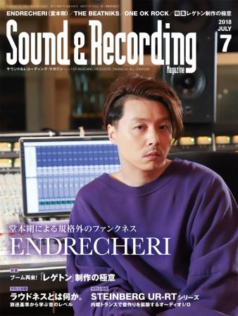 『サウンド&レコーディング・マガジン2018年7月号』