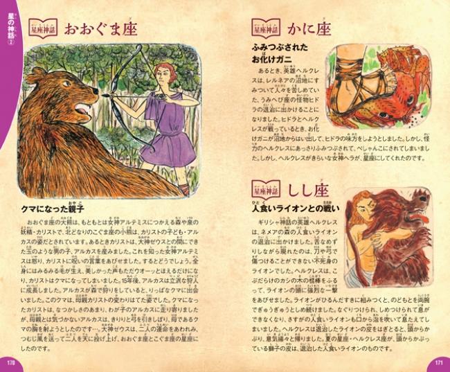 ▲神話ページは読み物として楽しめます。