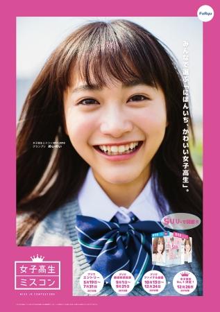 「女子高生ミスコン2018」ビジュアルイメージ