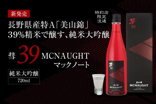 彗39 MCNAUGHT