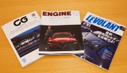 日本の名だたる自動車雑誌に広報する車が掲載される