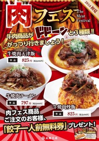 ※このポスターは東日本エリアの内容です。