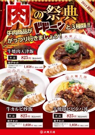 ※このポスターは西日本エリアの内容です。