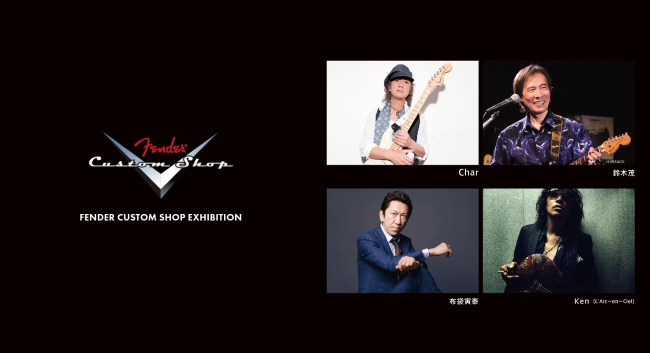 FENDER CUSTOM SHOP EXHIBITION