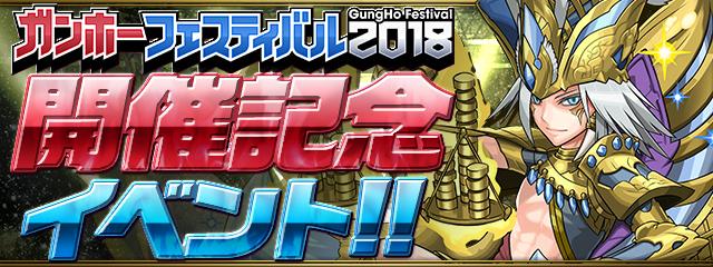 「ガンホーフェスティバル2018開催記念イベント!!」開催!