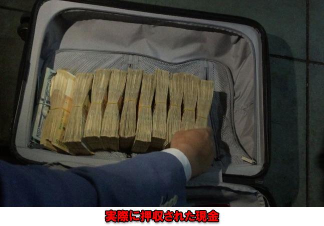 押収された現金