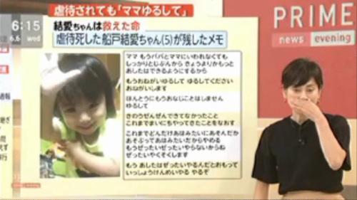 プライムニュース 島田アナ