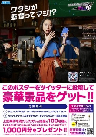 「サカつくRTW」タイアップポスター