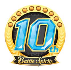 『バトルスピリッツ』10周年ロゴ