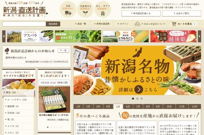 通販サイト「新潟直送計画」