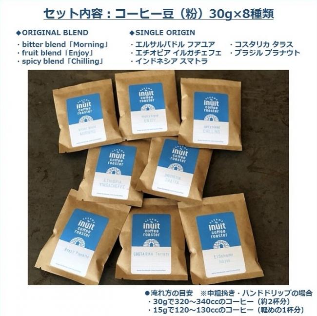 「Specialty Coffee 飲み比べセット」内容