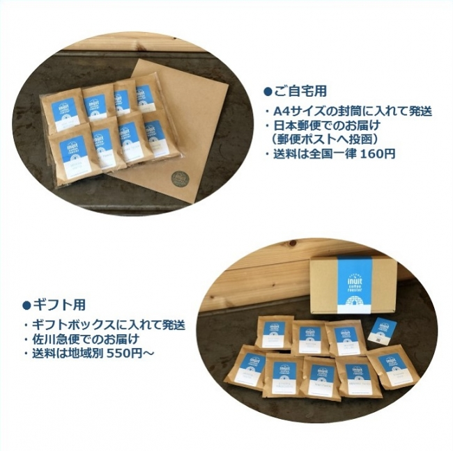 「Specialty Coffee 飲み比べセット」お届けイメージ