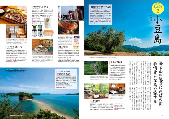 「小豆島」1