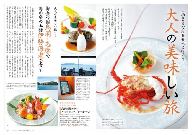 「美味しい旅」ページ例